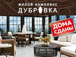 ЖК «Дубровка» — скидка 15% Бизнес-класс в 5 мин от МКАД!
